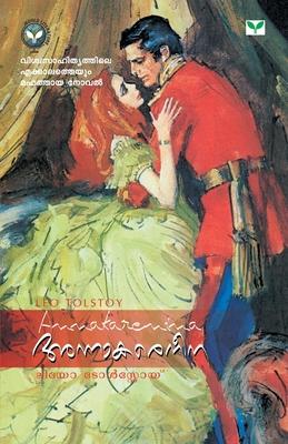 Anna Karenina [Malayalam] B007R0RY5A Book Cover