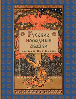 Russian Folk Tales - Рус&#108... 1909115320 Book Cover
