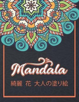 Paperback Mandala 綺麗 花 大人の塗り絵: リラクゼーション&# Book