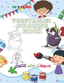 Paperback Vegetables Coloring Book: Livre de coloriage l?gumes Name of vegetables in three lingues Arabic Anglish and Franch رسوم& Book
