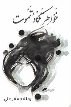Paperback خواطر تكاد تموت [Arabic] Book