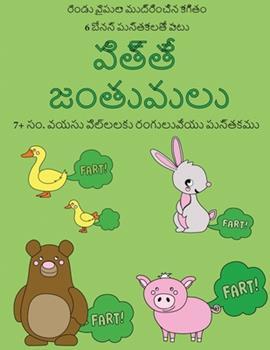 Paperback పిత్తే జంతువులు : ఈ పుస్తకంలో నిస్పృహ తగ్గ&#3 [Telugu] Book