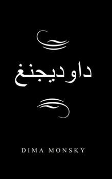 Paperback داوديجنغ [Arabic] Book