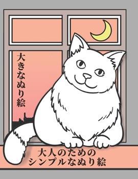 Paperback 大人のためのシンプルなぬり絵 Simple Coloring Book: 大&#12365 Book