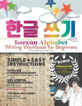 Paperback Korean Alphabet Writing Workbook for Beginners: 한글 쓰기 Hangul Writing Book