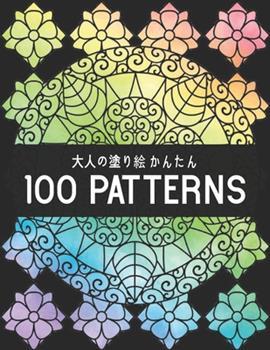 Paperback 100 Patterns 大人の塗り絵 かんたん: ストレス解消&#1249 Book