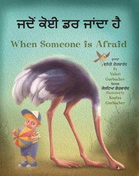 Paperback When Someone Is Afraid (Punjabi/English) Book