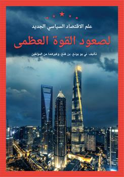 Hardcover New Political Economy in the Rise of Great Powers (Arabic Edition) Book