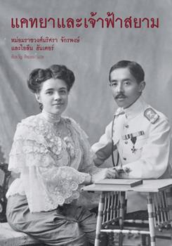 Paperback Katya & the Prince of Siam (Thai Language) [Thai] Book