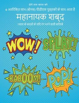 Paperback 7साल के बच्चों के लिए रंग भ&#2 [Hindi] Book
