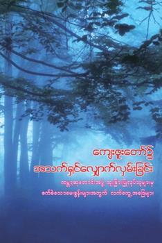 Paperback Walking in God's Grace (Burmese): Practical Answers to Tough Questions [Burmese] Book