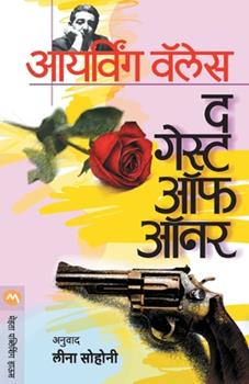 Paperback The Guest of Honour [Marathi] Book