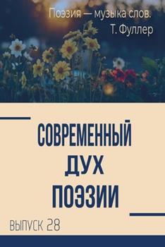 Paperback Современный Дух Поэзии. Выпуск 28 [Russian] Book