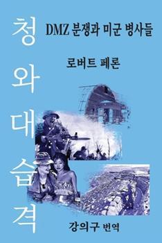 Paperback 청와대 습격: DMZ 분쟁과 미군 병사들 (The Blue House Raid: American Infan [Korean] Book