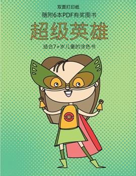 Paperback 适合7+岁儿童的涂色书 (超级英雄): 本书共包&#21547 [Chinese] Book