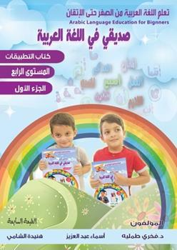 Paperback تعلم اللغة العربية للمبت [Arabic] Book
