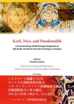 Tankobon Hardcover Kizil, Niya and Dandanoilik Commemorating World Heritage Designation of Silk Roads: The Routes Network of Chang'an-Tianshan Book