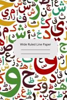 Islam Art Inspirational, Motivational and Spiritual Theme Wide Ruled Line Paper 1676534164 Book Cover