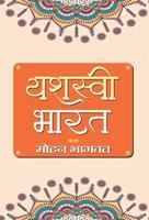 (Yashasvi Bharat) 9390366194 Book Cover