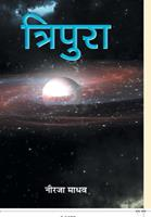 Tripura 9384343935 Book Cover