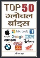 Top 50 Global Brands 9386054477 Book Cover