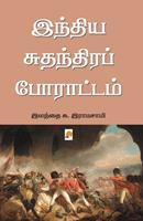 / India Suthanthira Porattam 9384149837 Book Cover