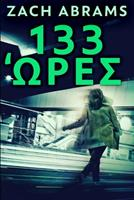 133  null Book Cover