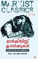 marxist classikkukal 9386637219 Book Cover