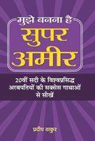 Mujhe Banna Hai Super Ameer 9380839952 Book Cover