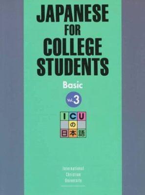 Japanese for College Students : Basic - International Christian University Staff