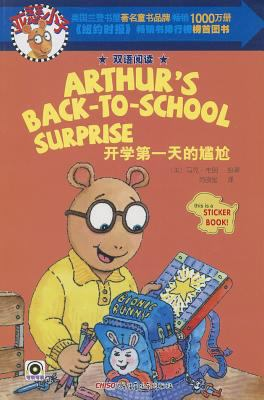 7551526900 - Brown, Marc Tolon: Arthur's Back to School Surprise (Step-Into-Reading, Step 3) - 书