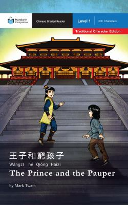 The Prince and the Pauper: Mandarin Companion G... [Chinese] 1941875238 Book Cover