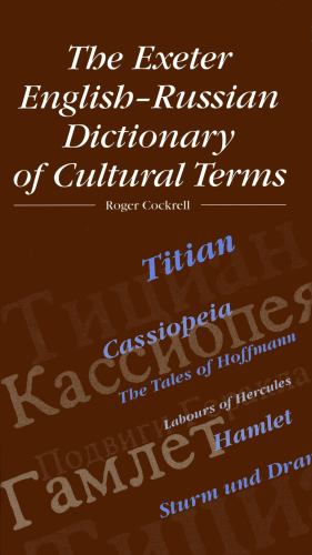 The Exeter English-Russian Dictionary of Cultural Terms - Roger Cockrell