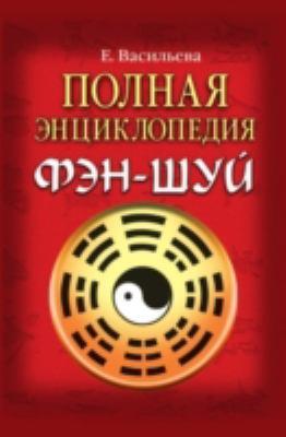 Hardcover Polnaya Entsiklopediya Fen-Shuj [Russian] Book
