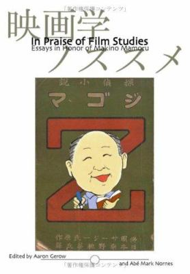 essay film honor in in makino mamoru praise study Dummies the end of cheap china the complete idiots guide to economic indicators collectivist economic planning the great transformation quicklet on john.