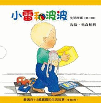 Leo Et Popi Vol 2 (Chinese Edition) - Oxenbury, Helen