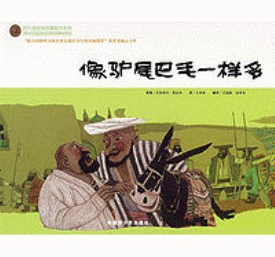 7537158096 - Aikebaier, Wulamu: Afanti Classical Story Bks - 书