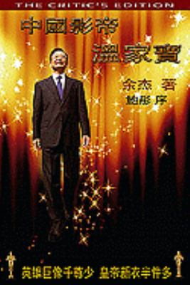 China's Best Actor: Wen Jiabao (Chinese Edition) - Yu, Jie