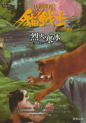 Warriors: Fire and Ice (Chinese Edition) - Hunter, Erin