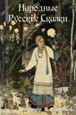 Russian Folk Tales / Нар&#108... [Russian] 1604448121 Book Cover