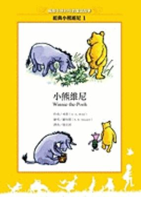 Winnie The Pooh (Chinese Edition) - Milne, A. A.