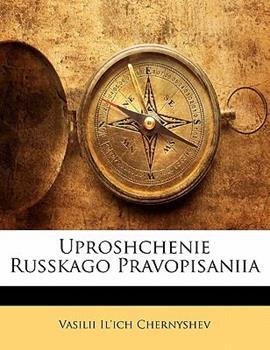 Paperback Uproshchenie Russkago Pravopisanii Book