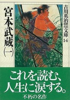 宮本武蔵〈1〉 (吉川英治歴史時代文庫) 406196514X Book Cover