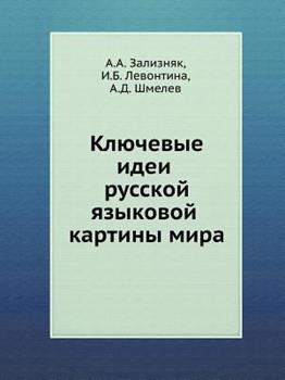 Paperback Ключевые идеи русской яз [Russian] Book