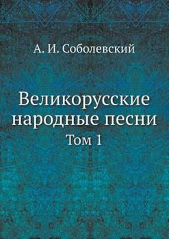 Paperback Великорусские народные & [Russian] Book