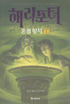 Paperback Harry Potter and the Half Blood Prince, Vol. 1 (Korean Language Version) [Korean] Book