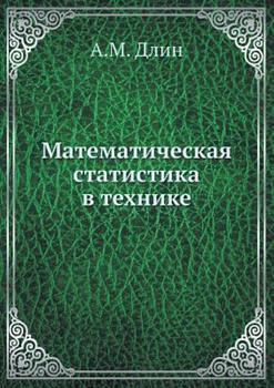 Paperback Matematicheskaya Statistika V Tehnike Book