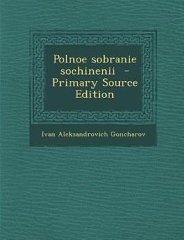 Полное собрание сочинений 1289845662 Book Cover