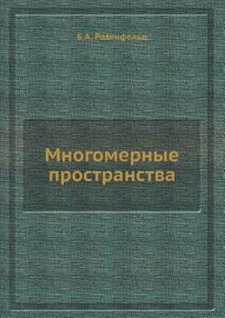 Paperback Mnogomernye Prostranstva Book