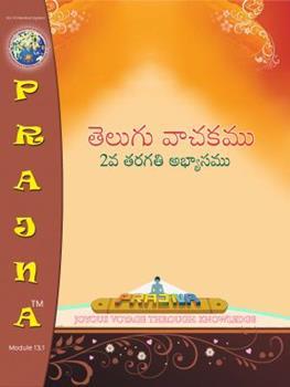 Paperback Telugu Vachakam: 2nd Class Workbook (Telugu Edition) Book